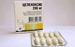 Какие аналоги препарата Целекоксиб существуют?