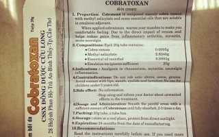 Особенности применения мази Кобратоксан для лечения суставов