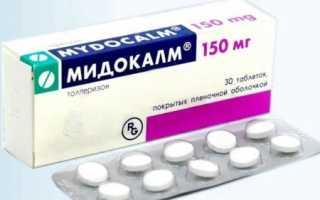 Применение таблеток Мидокалм при болезнях суставов