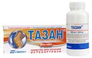 Использование таблеток Тазан для лечения суставов