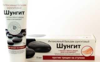 Применение мази Шунгит при заболеваниях суставов