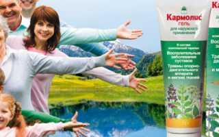 Гель Кармолис для эффективного лечения суставов