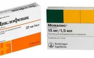 Какой препарат выбрать Мовалис или Диклофенак?