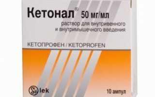 Способ применения обезболивающих уколов Кетонал
