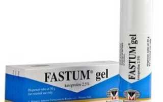 Когда назначают Фастум гель и как его использовать?