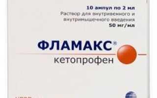 Таблетки Фламакс для лечения болевого синдрома в суставах