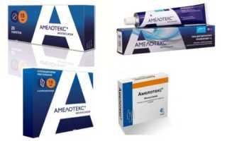 Чем можно заменить Амелотекс — мази, уколы, свечи и таблетки