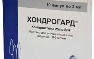 Хондрогард — инъекции для стимуляции регенерации хрящевой ткани