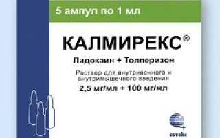 Калмирекс — эффективное средство для лечения мышечных спазмов