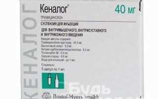 Характеристика препарата Кеналог и его применение