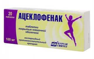 Обзор аналогичных средств лекарства Ацеклофенак