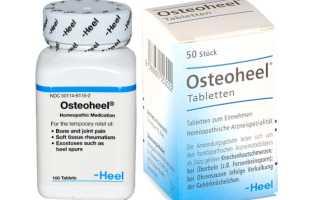 Как принимать лекарственный препарат Остеохель С?