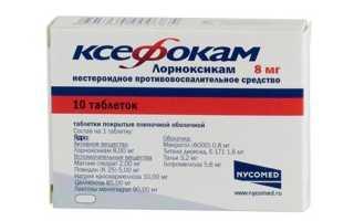 Как принимать таблетки Ксефокам для снятия боли?