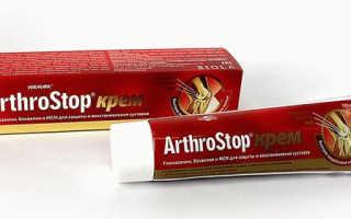 Препарат ArthroStop — эффективное средство для суставов