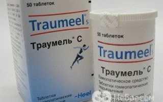 Использование препарата Траумель в виде капель
