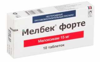 Применение лекарственного средства Мелбек Форте