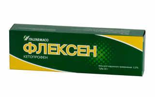 Какие заменители лекарства Флексен самые эффективные?