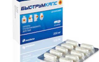 Быструмкапс — эффективное противовоспалительное средство