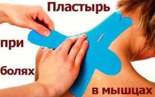 Эффективность применения пластыря Версатис при болях в суставах и мышцах