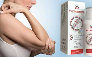 Эффективное средство Суставитин для восстановления суставов