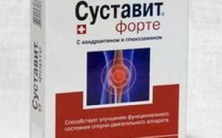 Как применять препарат Суставит Форте для суставов?