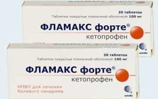 Действенные аналогичные препараты лекарства Фламакс