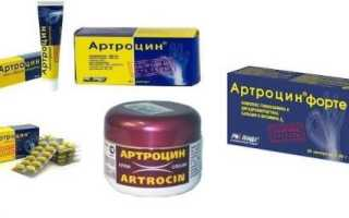 Артроцин — эффективный препарат для лечения суставов