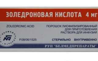 Наиболее эффективные заменители Золедроновой кислоты