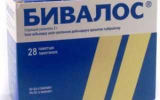 Описание препарата Бивалос и эффективность его применения
