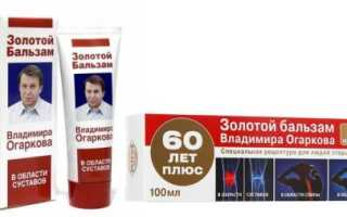 Применение бальзама Огаркова при заболеваниях суставов