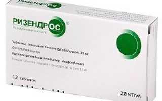 Как принимать препарат Ризендрос при болезнях костей?