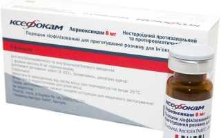 Уколы Ксефокам — эффективное болеутоляющее средство