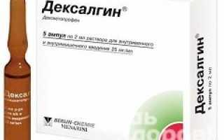 Дексалгин — эффективное противовоспалительное средство
