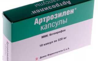 Применение уколов Артрозилен для снятия болевого синдрома