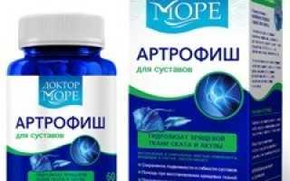 Применение препарата Артрофиш для лечения суставов
