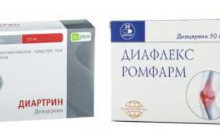 Какой препарат лучше выбрать Диартрин или Диафлекс?