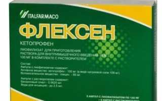 Для чего назначают препарат Флексен в виде уколов?