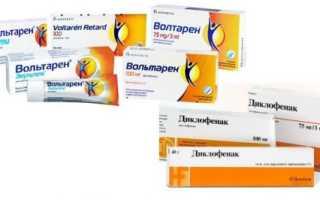 Какой препарат эффективнее Диклофенак или Вольтарен?