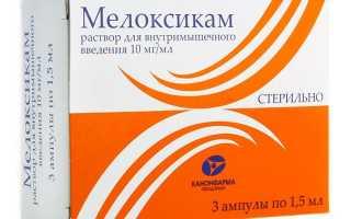 Как применять препарат Мелоксикам в таблетках?