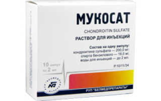 Какие заменители препарата Мукосат существуют?