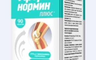 Препарат Артронормин для профилактики болезней суставов