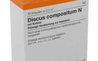 Дискус Композитум — эффективное гомеопатическое средство