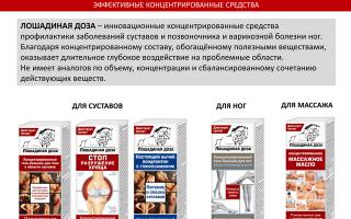 Лошадиная доза — эффективный препарат для суставов